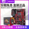 AMD锐龙R5 2600+B450M GAMING游戏电脑套装 技嘉主板吃鸡六核套包 1579元