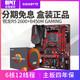 AMD锐龙R5 2600+B450M GAMING游戏电脑套装 技嘉主板吃鸡六核套包