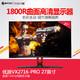 优派VX2716-PRO 27英寸 电竞游戏曲面144Hz电脑显示器 1800R曲面