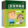 《幼儿园宝宝学英语绘本》(全6册) 19.8元(需用券)