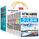 中国少年儿童百科全书全套装8册小学版幼儿版注音3-6岁7-10岁儿童书籍小学生十万个为什么课外书读物