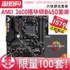 AMD Ryzen5 锐龙 R5 2600 CPU处理器+ASUS 华硕 B450-K主板 板U套装 1584元包邮(需用券)