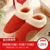 回力 HL1776 男女款包跟棉拖鞋 27.9元包邮(需用券)