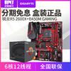 AMD锐龙R5 2600X+B450M GAMING游戏电脑套装 技嘉主板 六核套包 1959元