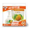 橘子工坊(Orange House) 台湾原装进口 泡沫洗手慕斯 洗手液 200ml+180ml JOY特惠组 39.9元