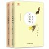 汪曾祺经典散文(人间知味+人间世相) 29.9元
