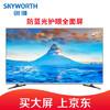创维(SKYWORTH)40H5 40英寸全面屏人工智能HDR全高清智能网络液晶电视机 1468元