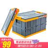 禧天龙Citylong 68L加大号可折叠收纳箱加厚环保塑料储物箱家用车载整理箱橘红色 6277 99元