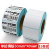 天章热敏标签打印纸60mm*40mm不干胶标签纸 条码纸/电子秤纸 500张/卷 15卷/盒 95元