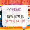 京东全球购 母婴用品 黑五趴促销活动 领专享券满299打4.6折,PLUS会员满299打4.8折