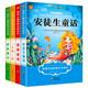 《世界经典儿童文学读本》全套4册