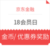京东金融 18会员日活动 199-100支付券/招行小白卡50元支付券/分享得188金币/领多档券