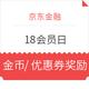 京东金融 18会员日活动