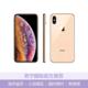 苹果Apple iPhone xs Max 256G 智能手机 移动联通电信全网通4G手机港版 金色