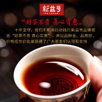 新益号 普洱熟茶