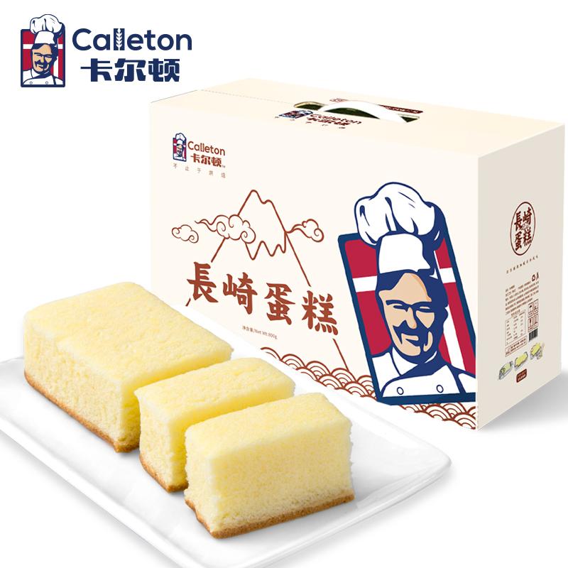 卡尔顿长崎蛋糕原味糕点办公室点心早餐食品零食小吃整箱800g