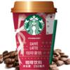 STARBUCKS 星巴克 星怡杯 冷杯咖啡 拿铁 250ml *8件 60.08元包邮(合7.5元/杯)