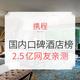 2.5亿网友亲测!携程 国内热卖口碑酒店推荐