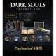 黑暗之魂三部曲  限量实体典藏版 含PS4游戏 典藏版限量 Trilogy Box