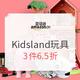 亚马逊中国  Kids land玩具专场