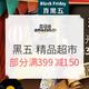 移动专享、值友专享:亚马逊中国  黑五精品超市 多品类 部分满399减150元;值友专享满199减15元