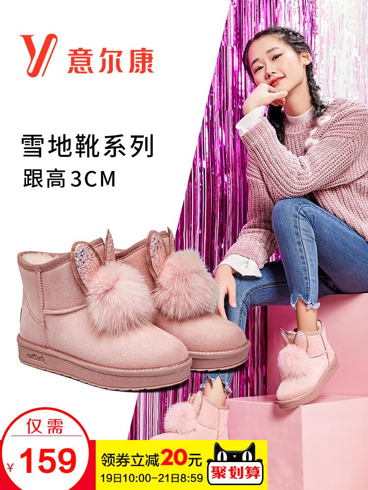 意尔康女鞋2018冬季新款时尚兔耳朵毛球保暖舒适平跟短筒雪地靴女