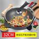 韩式麦饭石炒锅不粘锅32cm(送硅胶铲+锅盖)