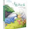 小熊温尼·菩 全球儿童文学典藏书系 儿童文学名家名作 课外教辅读物 11.76元