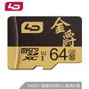 和诺64GB TF存储卡U1C10金爵版读取80MB/S 平板音箱点读机行车记录仪监控摄像手机内存卡 42.9元
