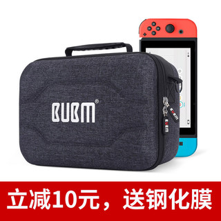 BUBM Switch收纳包 (大号)