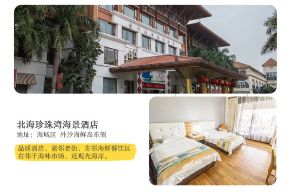 五一、端午可订!上海-广西北海4天3晚(可选香格里拉/希尔顿酒店)