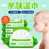 萃植轩婴儿湿巾新生儿宝宝手口湿纸巾儿童湿巾纸80抽100批发带盖 14.9元(需用券)