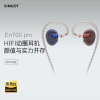 SIMGOT en700 pro 耳机 (通用、耳挂式、红蓝CP版)