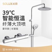 SOLUX 松霖 长款A005 恒温淋浴花洒套装 (978mm)