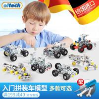 eitech EHC51 金属拼装车模-小叉车