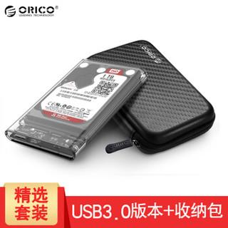 ORICO 奥睿科 移动硬盘盒子2.5英寸笔记本外置壳SATA 全透明 USB3.0版本+收纳包套装