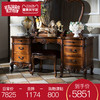 卫诗理家具美式实木雕花梳妆台妆镜组合 大户型卧室化妆台桌ON H3 1711元