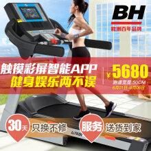 BH必艾奇跑步机 家用静音折叠  减肥运动健身器材 2018新款 NBA官方授权G6450NBA