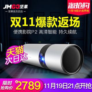 JmGO 坚果  P2 家用小型投影仪(银灰色) 便携式高清