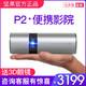 JmGO 坚果 P2 智能高清家用投影机