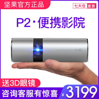JmGO 坚果 P2 家用迷你投影仪(太空银) 高清小型便携式