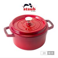 STAUB 珐琅铸铁锅具 20cm