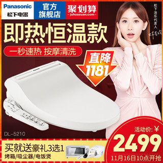Panasonic 松下 5210T 即热型智能马桶盖