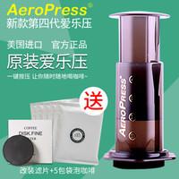AeroPress 爱乐压 便携式咖啡机 四代(袋泡咖啡+改装滤片)