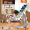 技光(JEARLAKON)JK-D06 懒人手机支架 可折叠式桌面平板电脑iPad支架 铝合金通用手机架充电底座