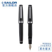 SAILOR 写乐 sailor 11-2036-220 金尖墨水钢笔