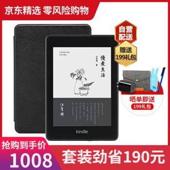 Kindle Paperwhite 4 电子书阅读器 8G 锦读纯黑套+199礼包