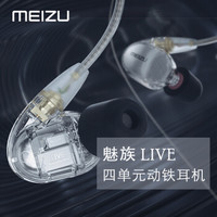 MEIZU 魅族 LIVE 耳机 (动铁、入耳式、银色)