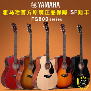YAMAHA 雅马哈 FG800 单板民谣木吉他(原木色) 亚光41寸D型