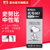 M&G 晨光 史努比系列 SGP007A 中性笔